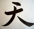 Ateliers de calligraphie